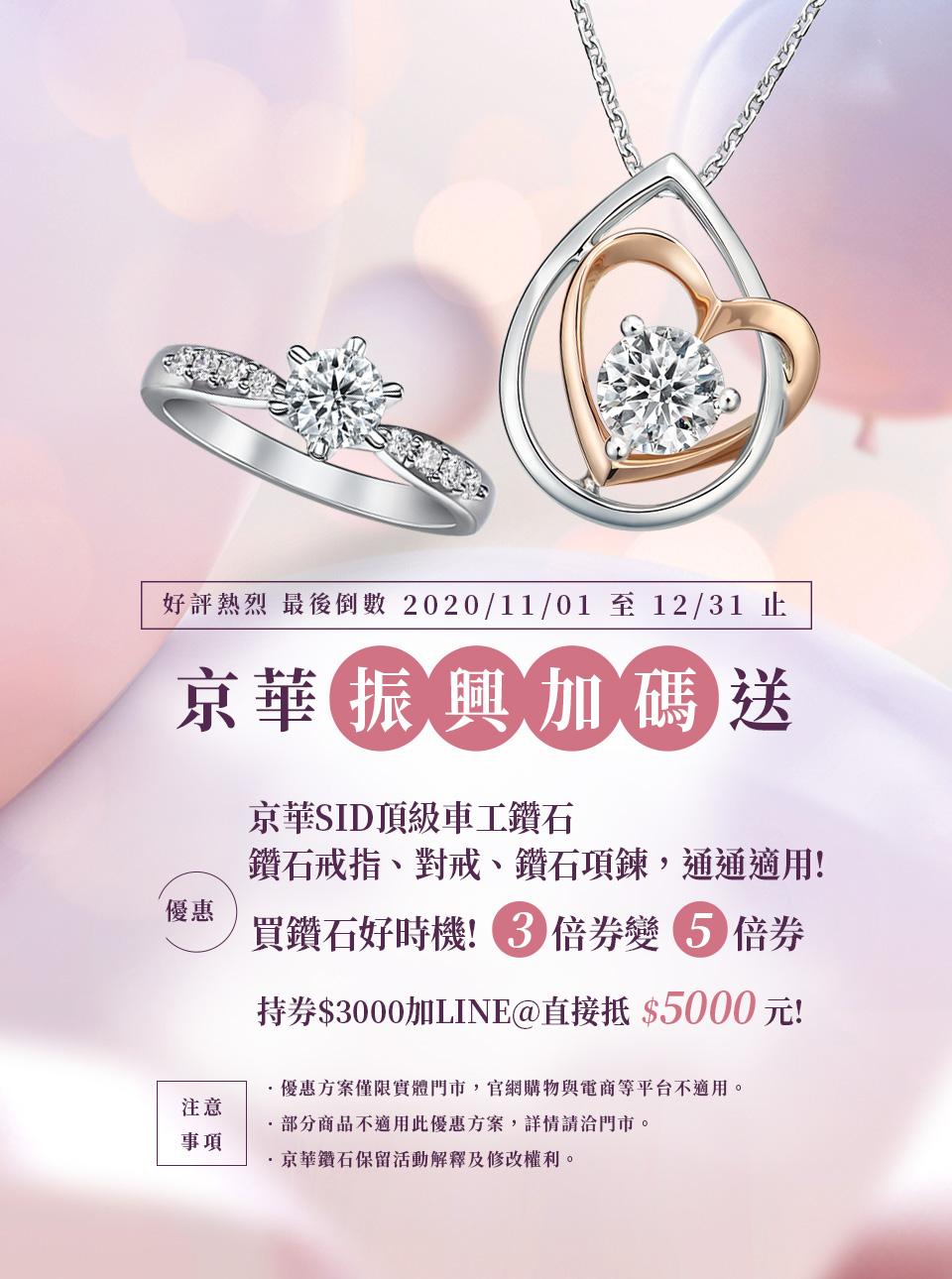 京華鑽石振興券