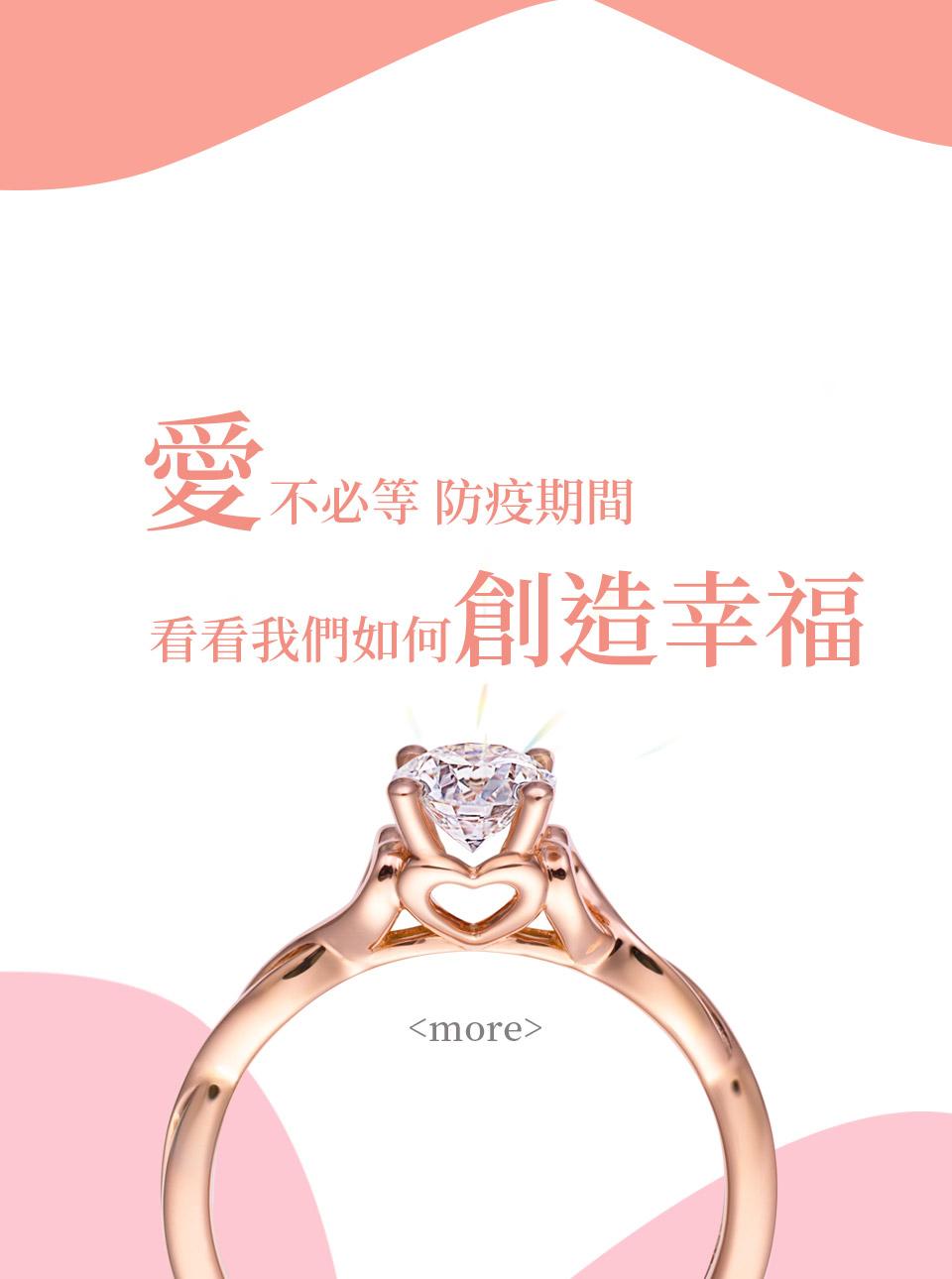 防疫期間 京華鑽石如何求婚