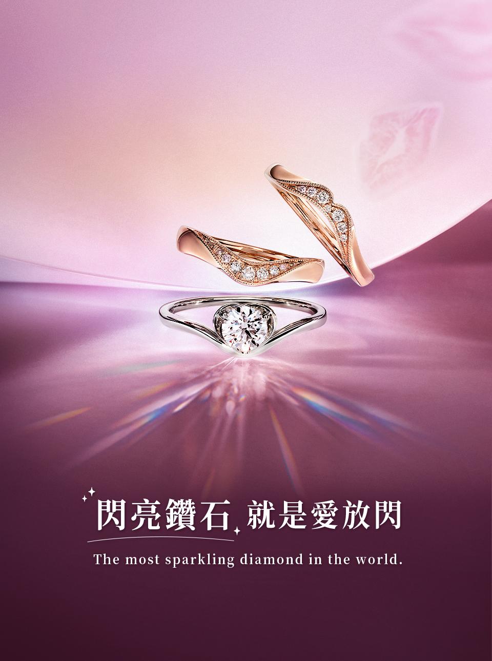 閃亮鑽石就是愛放閃