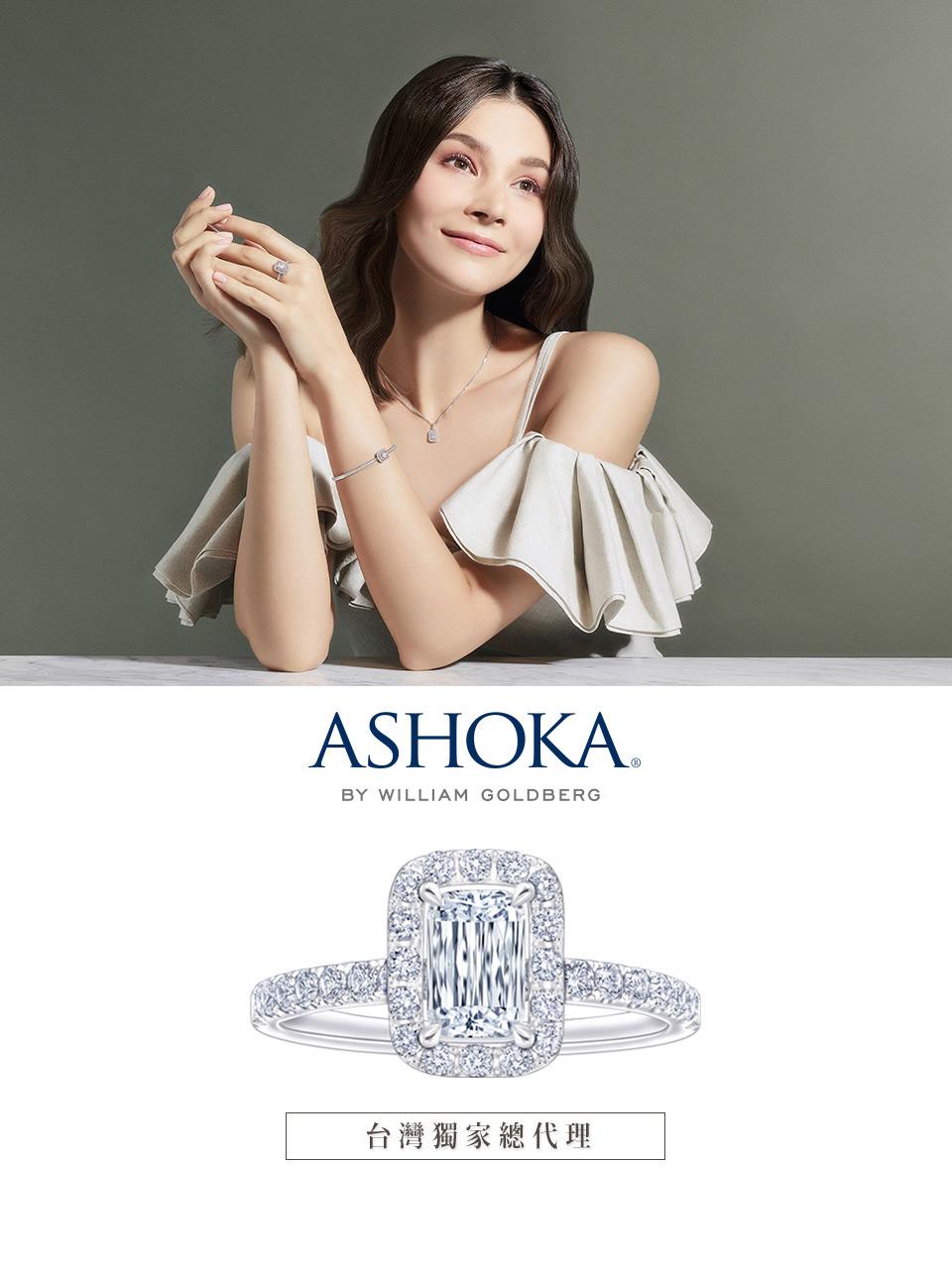 京華鑽石ashoka