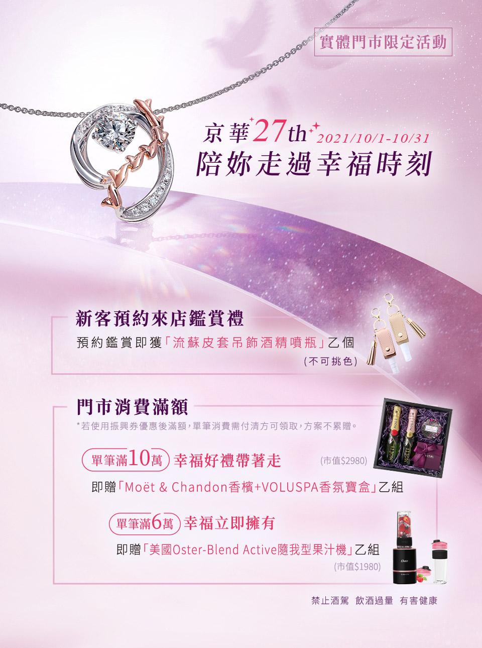 京華鑽石周年慶