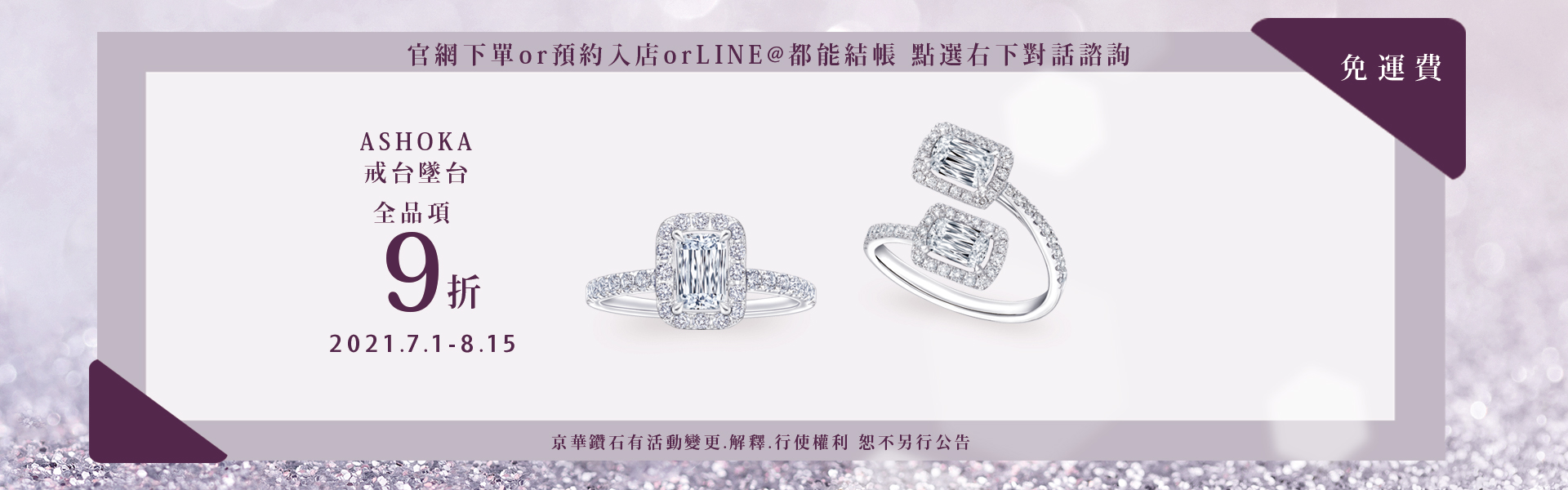 ASHOKA® Diamond