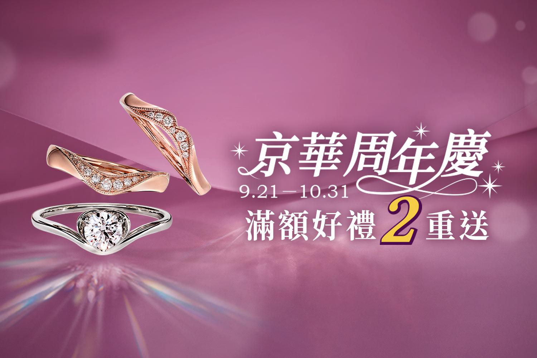 2020周年慶-人生第一顆閃耀鑽石-京華鑽石