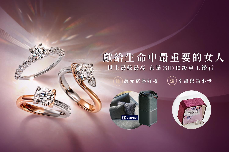 2020母親節-獻給生命中最重要的女人-京華鑽石