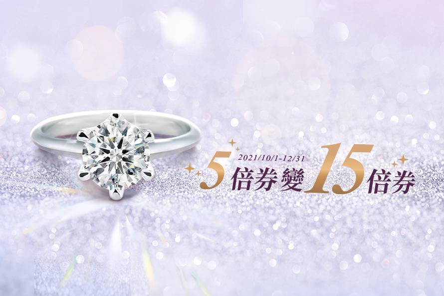 2021京華鑽石5倍券最高升級15倍!