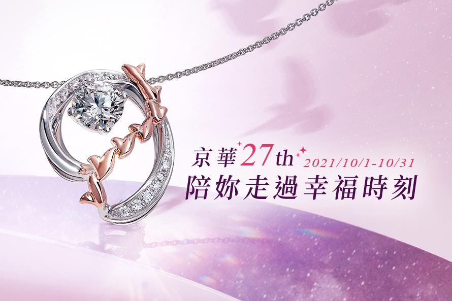 2021-陪妳走過幸福時刻-27th週年慶-京華鑽石