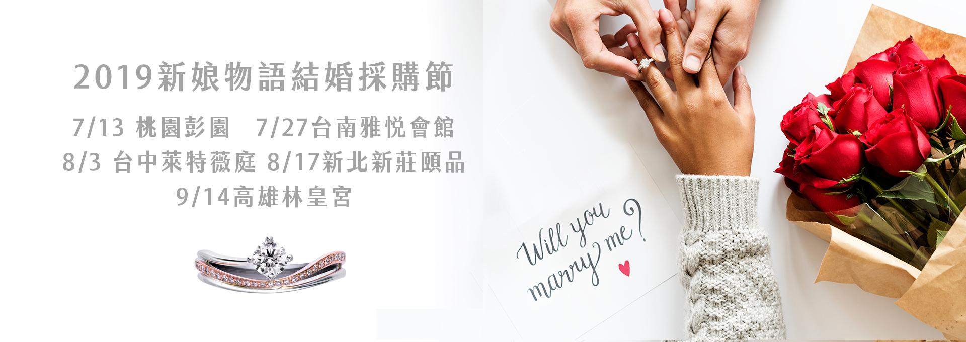 【京華鑽石婚體日】2019婚禮博覽會